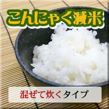 こんにゃく減米