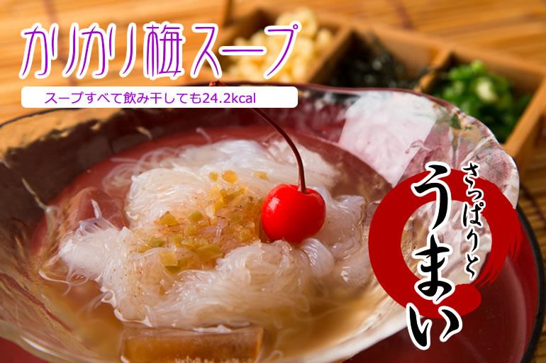 カリカリ梅スープ
