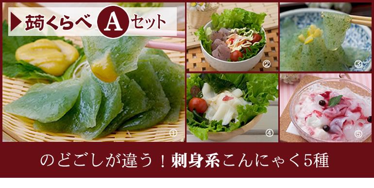 ご試食Aセット:刺身系こんにゃく5種