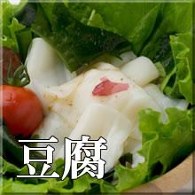 豆腐系のこんにゃく 一覧