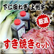 下仁田ねぎと上州牛のすき焼きセット