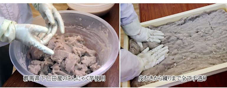 生芋を摺って作るこんにゃくの製造工程