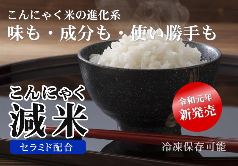 ぜいたく庵のこんにゃく米セラミド配合タイプ