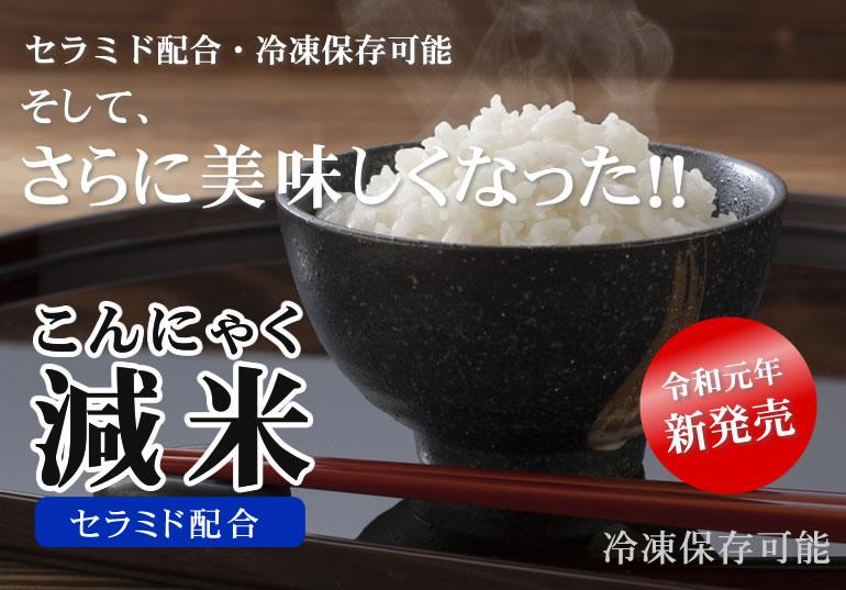 ぜいたく庵のこんにゃく米こんにゃく減米
