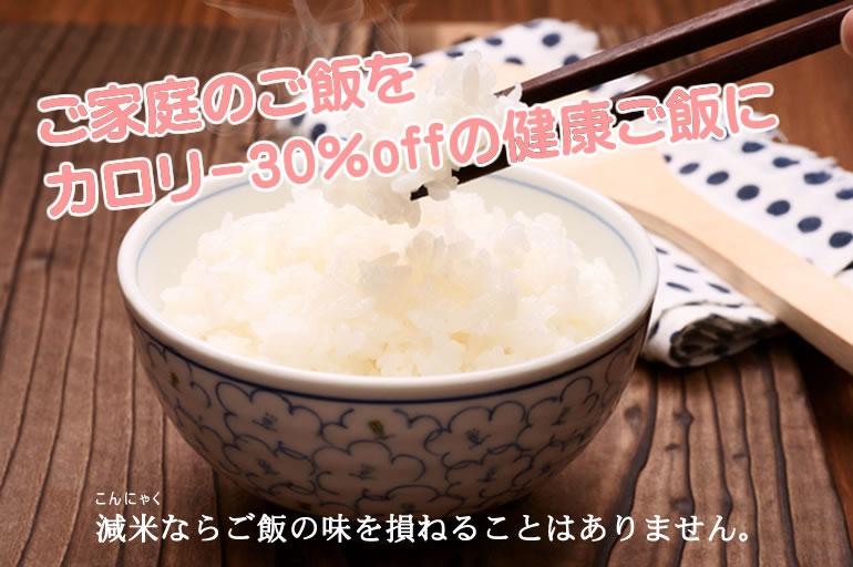 こんにゃく減米ならご飯の味を損ねません