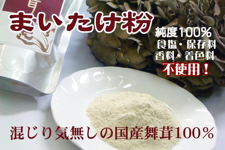 舞茸粉(まいたけ粉末)
