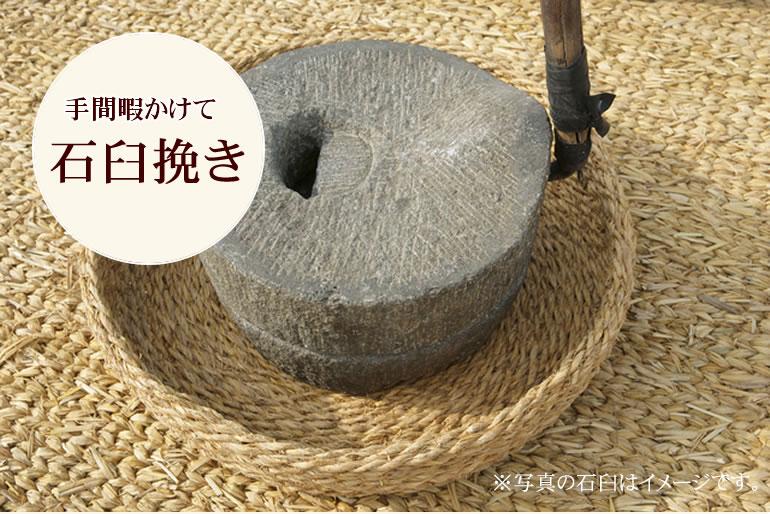 石臼挽き生姜
