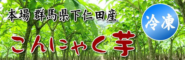群馬県産こんにゃく芋(冷凍)