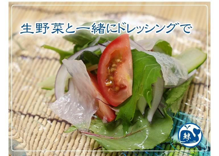生野菜と一緒にドレッシングで