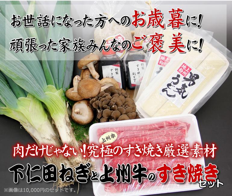 下仁田ねぎと上州和牛のすき焼きセット