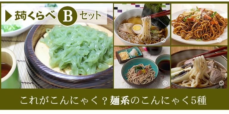 ご試食Bセット:こんにゃく麺系5種