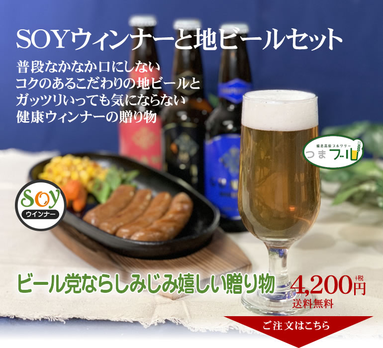 SOYウィンナーと地ビールの詰合せ