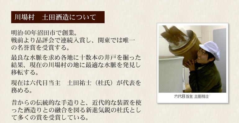 土田酒造について